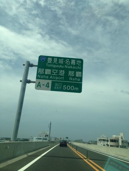 Expressway Exit